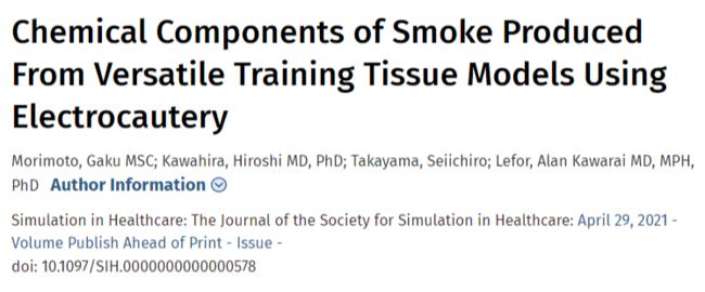 『電気メスを使用した際VTTから出る煙の成分の特定とその安全性に関する研究』の論文が、米学会誌Simulation in Healthcareにてオンライン上で電子出版されました