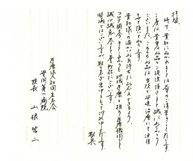 豊岡第一病院様より温かいお手紙を頂きました。