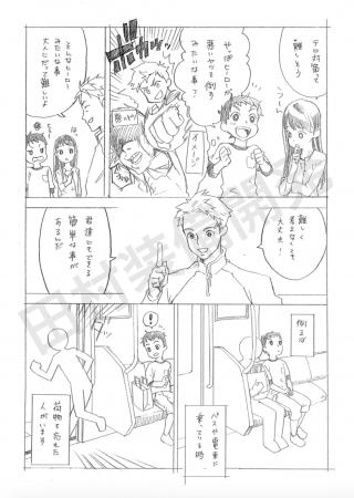 子供用マニュアル(漫画ラフ)