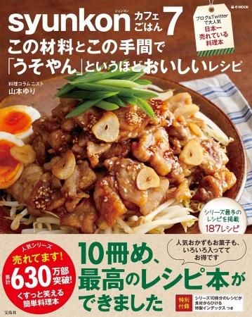 『syunkonカフェごはん 7 この材料とこの手間で「うそやん」 というほどおいしいレシピ』(宝島社)