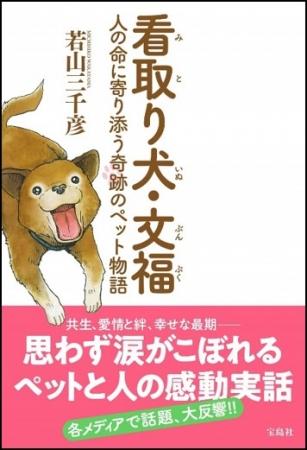 『看取り犬・文福 人の命に寄り添う奇跡のペット物語』(宝島社)