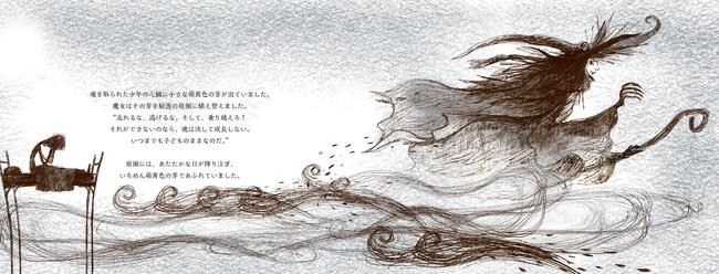 『悪夢を食べて育った少年』より先行公開!