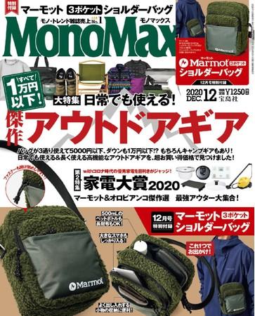 『MonoMax』12月号(宝島社)