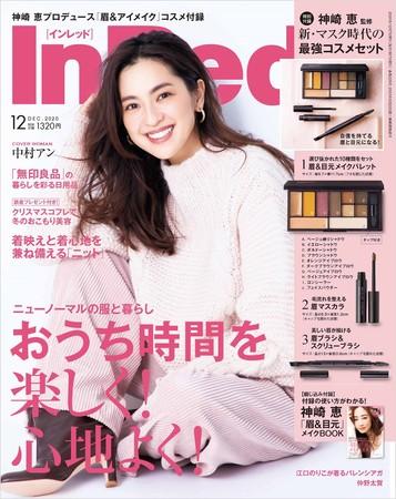 『InRed』12月号(宝島社)