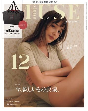 『otona MUSE』12月号(宝島社)
