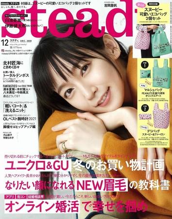 『steady.』12月号(宝島社)
