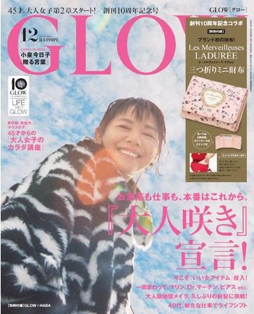 『GLOW』12月号(宝島社)