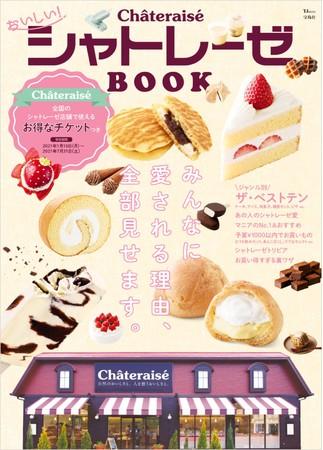 『おいしい!シャトレーゼBOOK』(宝島社)