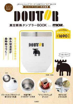 『DOUTOR 真空断熱タンブラー BOOK feat.moz』(宝島社)