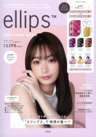 『ellips HAIR CARE BOOK』(宝島社)