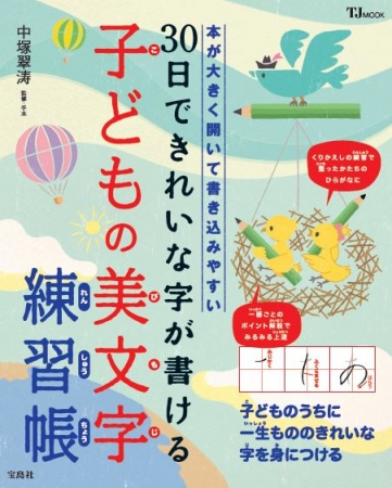 ... 文字練習帳』3/22発売 : 文字の練習 : すべての講義