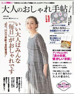 40代、50代向け女性誌『大人のおしゃれ手帖』創刊号が1週間で完売!|株式会社 宝島社のプレスリリース