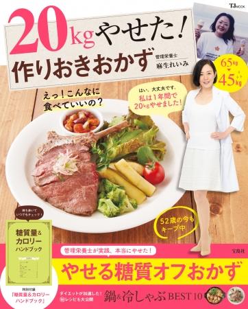 『20kgやせた!作りおきおかず』(宝島社)