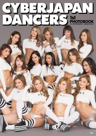 『CYBERJAPAN DANCERS1st PHOTOBOOK』(宝島社)