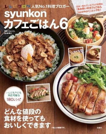 『syunkonカフェごはん6』(宝島社)