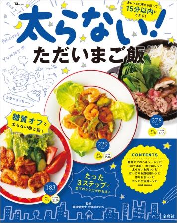 『太らない!ただいまご飯』(宝島社)