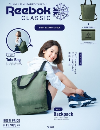 『Reebok CLASSIC 2WAY BACKPACK BOOK』(宝島社)