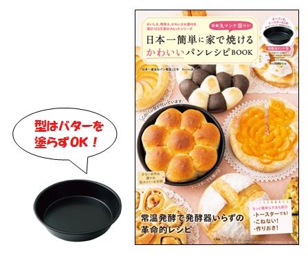 日本 一 簡単 に 家 で 焼ける ちぎり パン レシピ