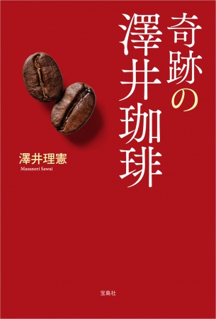 『奇跡の澤井珈琲』(宝島社)