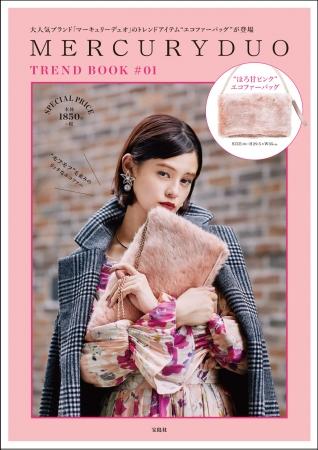 『MERCURYDUO TREND BOOK #01』(宝島社)