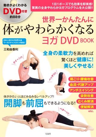 『世界一かんたんに 体がやわらかくなるヨガ DVD BOOK』(宝島社)