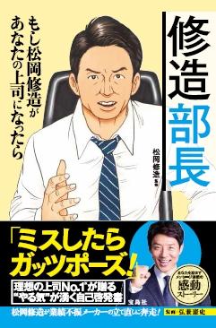 『修造部長 もし松岡修造があなたの上司になったら』(宝島社)