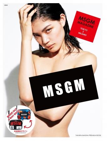 『MSGM MAGAZINE』(宝島社)