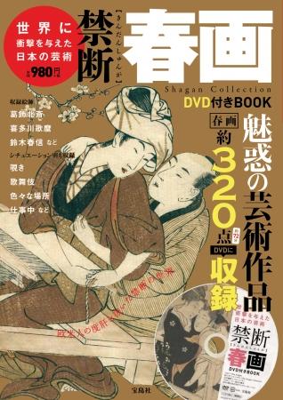 『世界に衝撃を与えた日本の芸術 禁断春画DVD付きBOOK』(宝島社)