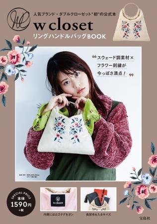 『w closet リングハンドルバッグBOOK』(宝島社)