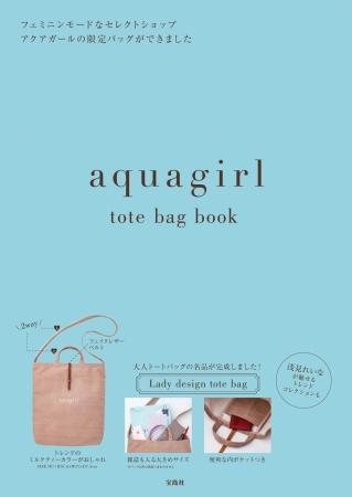 『aquagirl tote bag book』(宝島社)