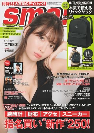『smart』2018年1月号(宝島社)