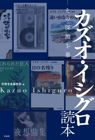 カズオ・イシグロ ノーベル賞授...