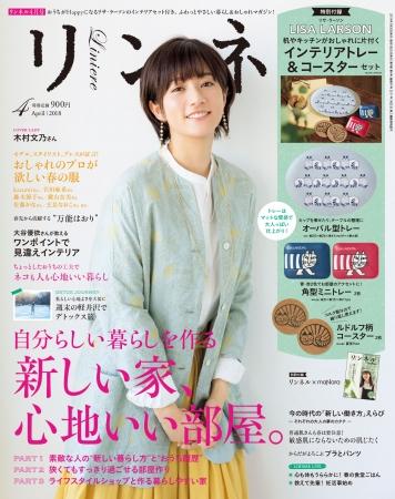 『リンネル』4月号(宝島社)