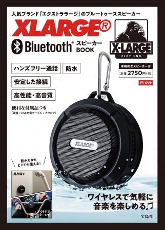 『XLARGE(R) Bluetooth スピーカー BOOK』(宝島社)