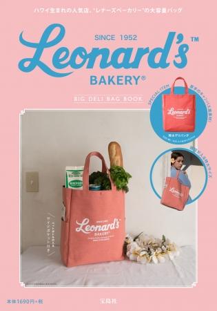 『Leonard's BAKERY BIG DELI BAG BOOK』(宝島社)