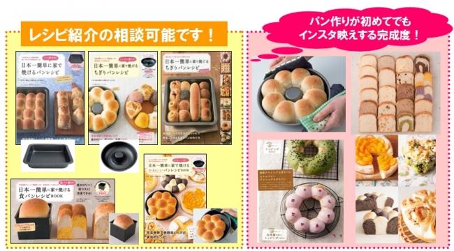 家 簡単 ちぎり 焼ける パン 日本 一 で レシピ に 日本一簡単に家で焼けるちぎりパンレシピ エンゼル型付き!の通販/Backe晶子