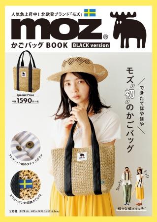 『moz かごバッグ BOOK BLACK version』(宝島社)