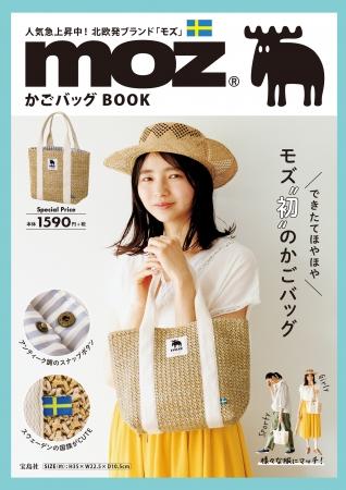 『moz かごバッグ BOOK』(宝島社)