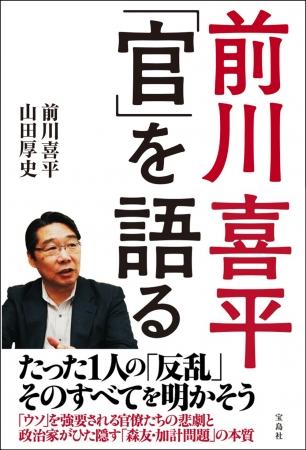 『前川喜平「官」を語る』(宝島社)
