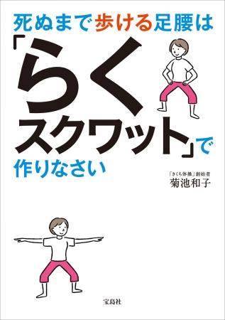 『死ぬまで歩ける足腰は「らくスクワット」で作りなさい』(宝島社)