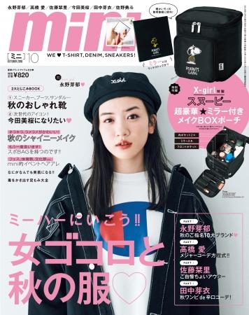 人気No.1ストリートファッション誌】『mini』今年3度目の完売