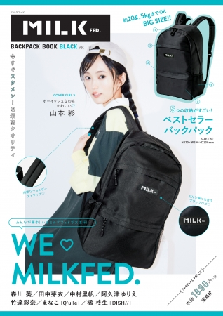 『MILKFED. BACKPACK BOOK BLACK ver.』(宝島社)