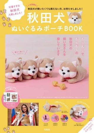 『秋田犬ぬいぐるみポーチ BOOK』