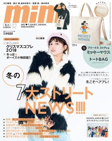 SNS世代はみんなストリート!】ファッションの教科書・雑誌『mini ...