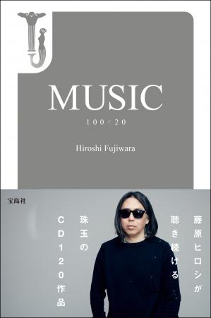 『MUSIC 100+20』(宝島社)