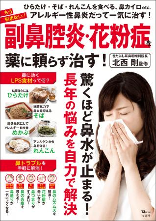 『もう悩まない! 副鼻腔炎・花粉症を薬に頼らず治す!』