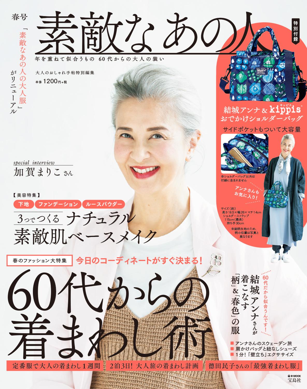 【シリーズ累計29万部突破】60代女性ファッション誌・初の付録つき!シリーズ第5弾 『素敵なあの人 春号』3/25発売