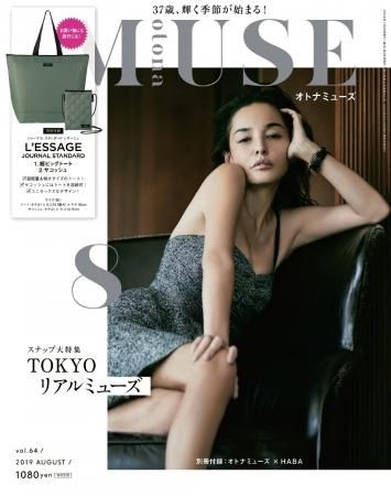 『otona MUSE』8月号(宝島社)