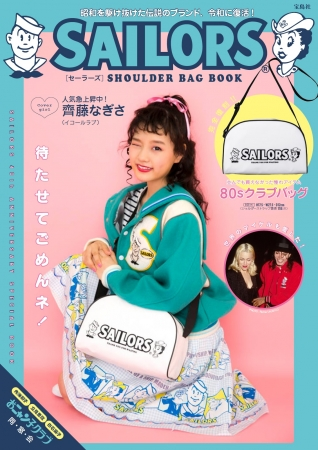 『SAILORS SHOULDER BAG BOOK』(宝島社)