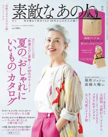 "6c3d185136620 日本初!60代女性ファッション雑誌 9/14創刊 編集長インタビュー""新しい60代""とは"